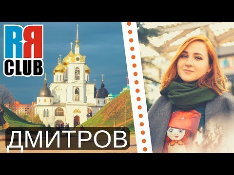 Russian cities | DMITROV | Visit Russia and learn Russian