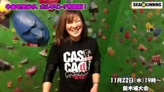 中島安里紗がボルダリングに初挑戦! 11月22日(水) 19:00START 18:30 ...