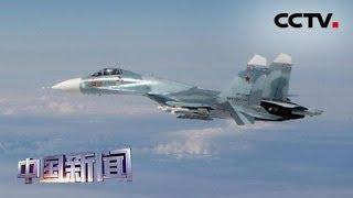 [中国新闻] 俄战机在波罗的海伴飞美侦察机 | CCTV中文国际