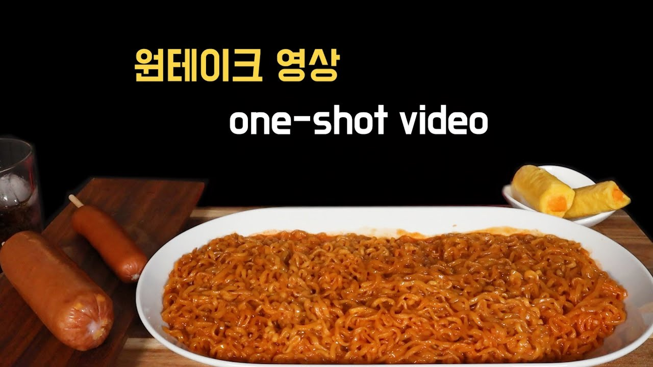 (Not asmr)4가지 치즈 불닭볶음면 대왕소세지 원테이크 먹방 one-shot video