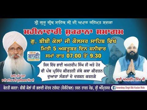 Live-Now-Gurmat-Kirtan-Samagam-From-G-Kaulsar-Sahib-Amritsar-Punjab-05-Oct-2019