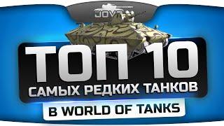 Обзор ТОП-10 самых редких танков в World Of Tanks.
