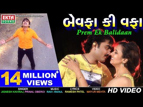 Jignesh Kaviraj - Bewafaa Ki Wafaa    Full HD Video    EKTA SOUND