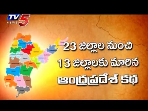 """ History of Andhra Pradesh"" | Special Story : TV5 News"