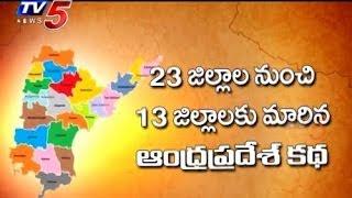 """ History of Andhra Pradesh""   Special Story : TV5 News"