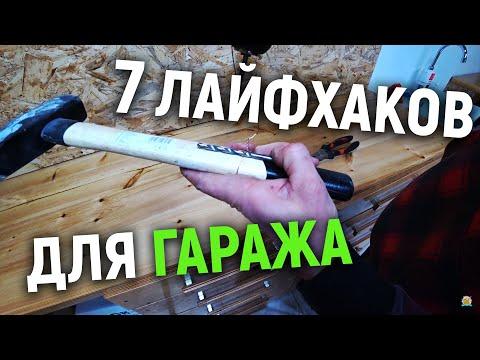 Лайфхаки для гаража своими руками видео