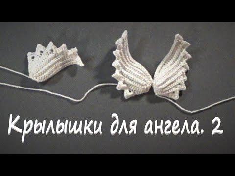 Схема крылья крючком