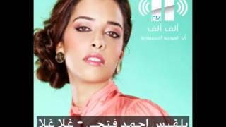 بلقيس احمد فتحي غلا غلا 2012 الف الف اف ام