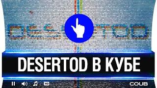 DeSeRtod в КУБЕ