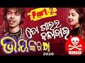 Latest Odia Dj 2020 ( Mantu Churia And Asima Panda ) Songs Dj To Galara Kala Jai Dj Ajays Odia Dj