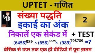 UPTET #इकाई का अंक ट्रिक गणित संख्या पद्धति पार्ट 2 unit digit uptet math trick part 2 by dheeraj
