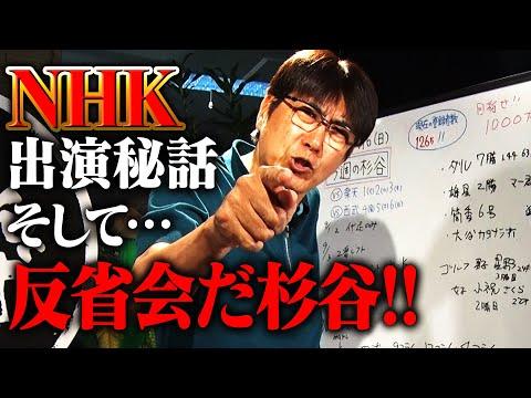 20年ぶりNHK出演秘話も語るでしょ🔥貴ちゃんスポーツニュース2020(2020年9月7日配信編)