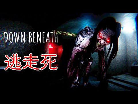 【ホラー】監禁部屋から逃げようとレバーを下げたら…死【DOWN BENEATH】