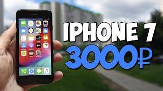 Купил iPhone 7 за 3000 рублей. Путь до флагмана 2