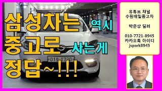 수원매일중고차, 르노삼성 SM3 네오 RE 차량을 소개…