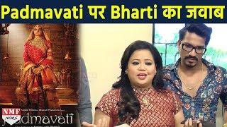 OMG: Padmavati को लेकर Bharti Singh ये क्या कह  दिया|Must Watch