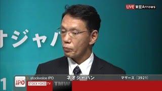 ネオジャパン[3921]マザーズ IPO