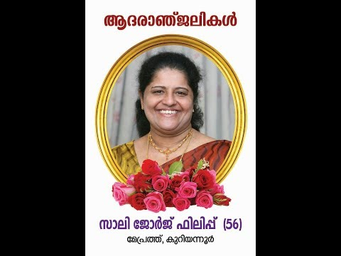 Saly George Philip (56) - Funeral Live Webcast - 11.12.2017 | 9:00AM IST