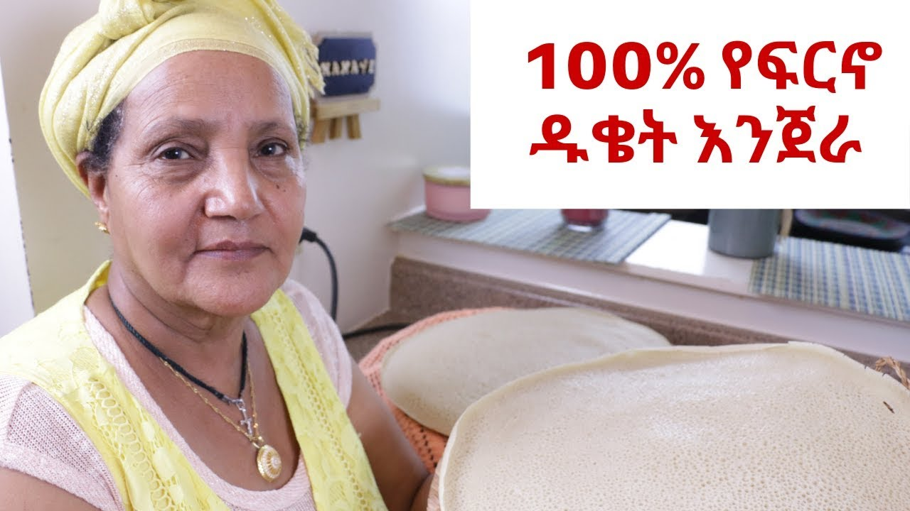 Ethiopian Food - How to Make Firno Duket Injera - 100% የፍርኖ ዱቄት እንጀራ አሰራር