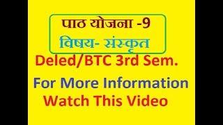 Lesson Plan 9 Subject Sanskrit( पाठ योजना 9 विषय- संस्कृत )