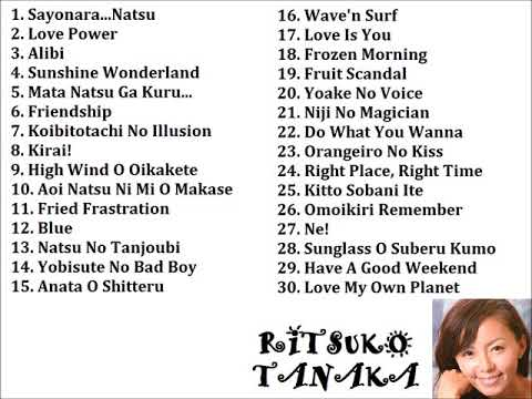 田中律子 Best Selection