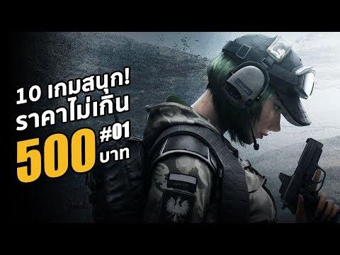 10 เกมสนุก! ราคาไม่เกิน 500 บาท บน Steam 01