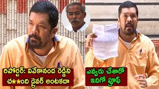 ఇదిగో ప్రూఫ్  Posani Krishna Murali About YS Vivekananda Reddy Incident House | Cinema Politics