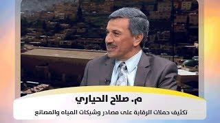 م. صلاح الحياري - تكثيف حملات الرقابة على مصادر وشبكات المياه والمصانع