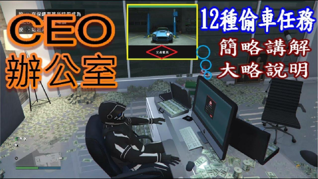GTA5線上PS4版本CEO辦公室載具倉庫【偷車任務大全】簡略分享 - YouTube