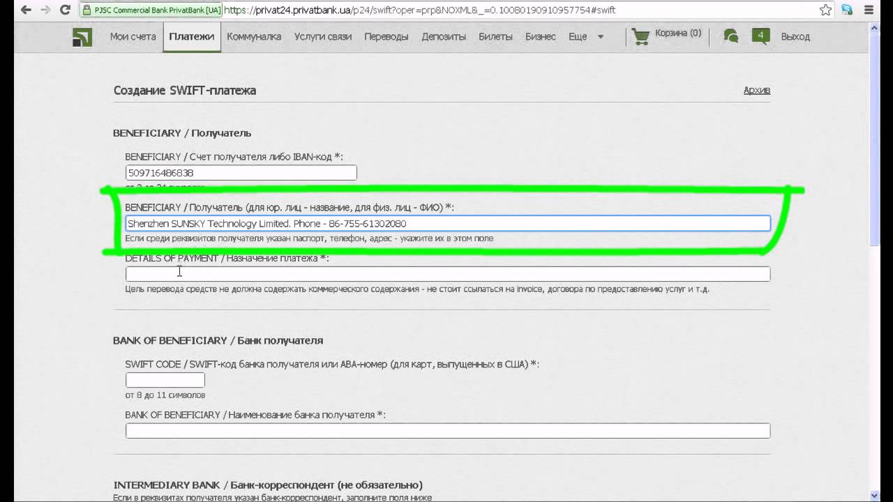 What is the IBAN ABA BSB bank code The column to be filled in for a currency transfer to Sberbank