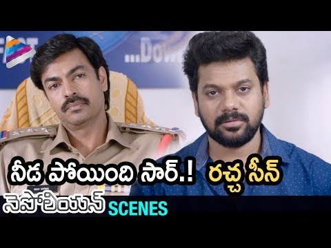 Napoleon 2017 Telugu Movie Scenes | Anand Ravi Shocks Police | Komali | Ravi | Telugu Filmnagar
