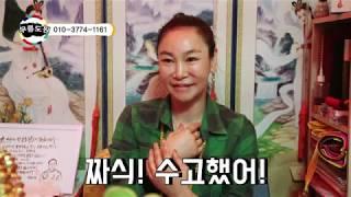 ep32[광명점집 무릉도원]OO에 복이있는 여자, 남자 대성시킨다