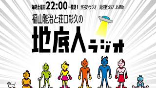 2021/9/25 福山雅治と荘口彰久の「地底人ラジオ」【音声】