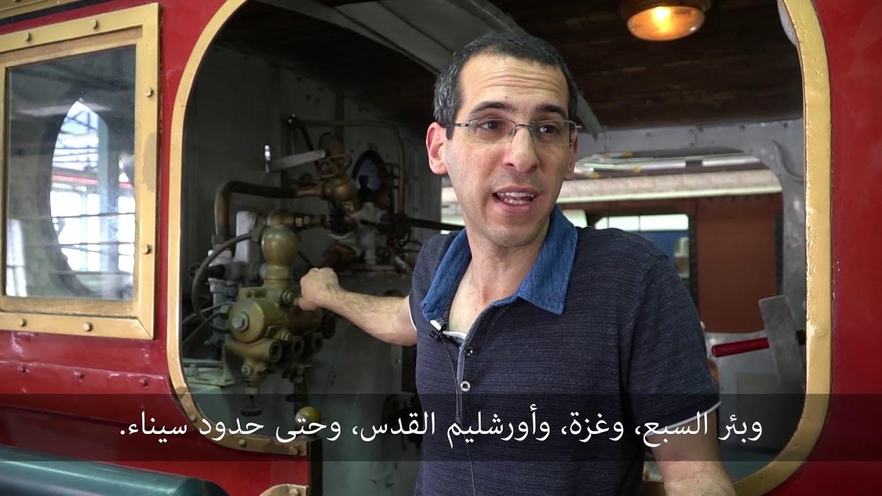 تعرف الى اسرائيل – قصة قطار الحجاز