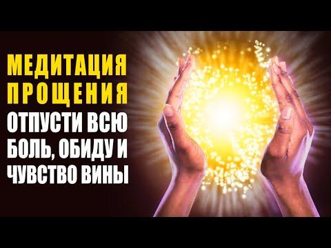 Самая Сильная Медитация Прощения - Исцеление от Эмоциональной Боли, Обиды и Чувства Вины - Ливанда