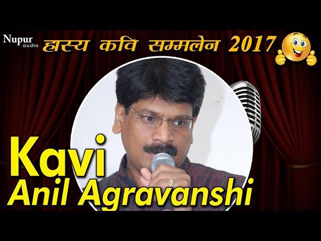 Kavi Anil Agravanshi   Best Haryanvi Comedy   Hasya Kavi Sammelan 2017   Nupur Audio