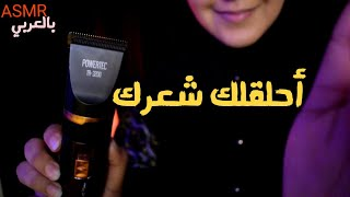 Arabic ASMR Shaving You ! أحلقلك شعرك فيديو للاسترخاء والنوم 😴