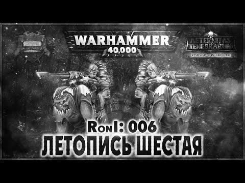 Летопись шестая - Speciali Liber: Responsis on Interrogare [AofT] Warhammer 40000