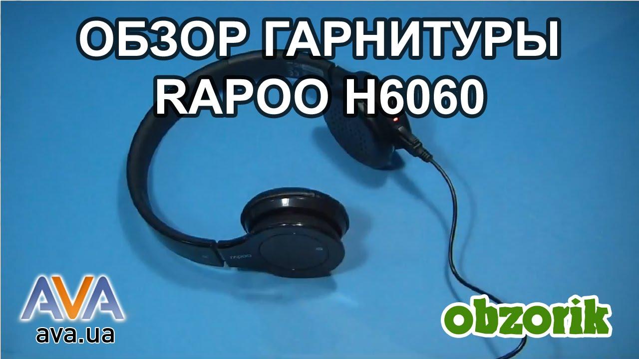 rapoo h6060 драйвер windows 7