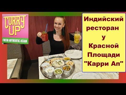 рестораны индийской кухни в центре Москвы, сколько стоит ...
