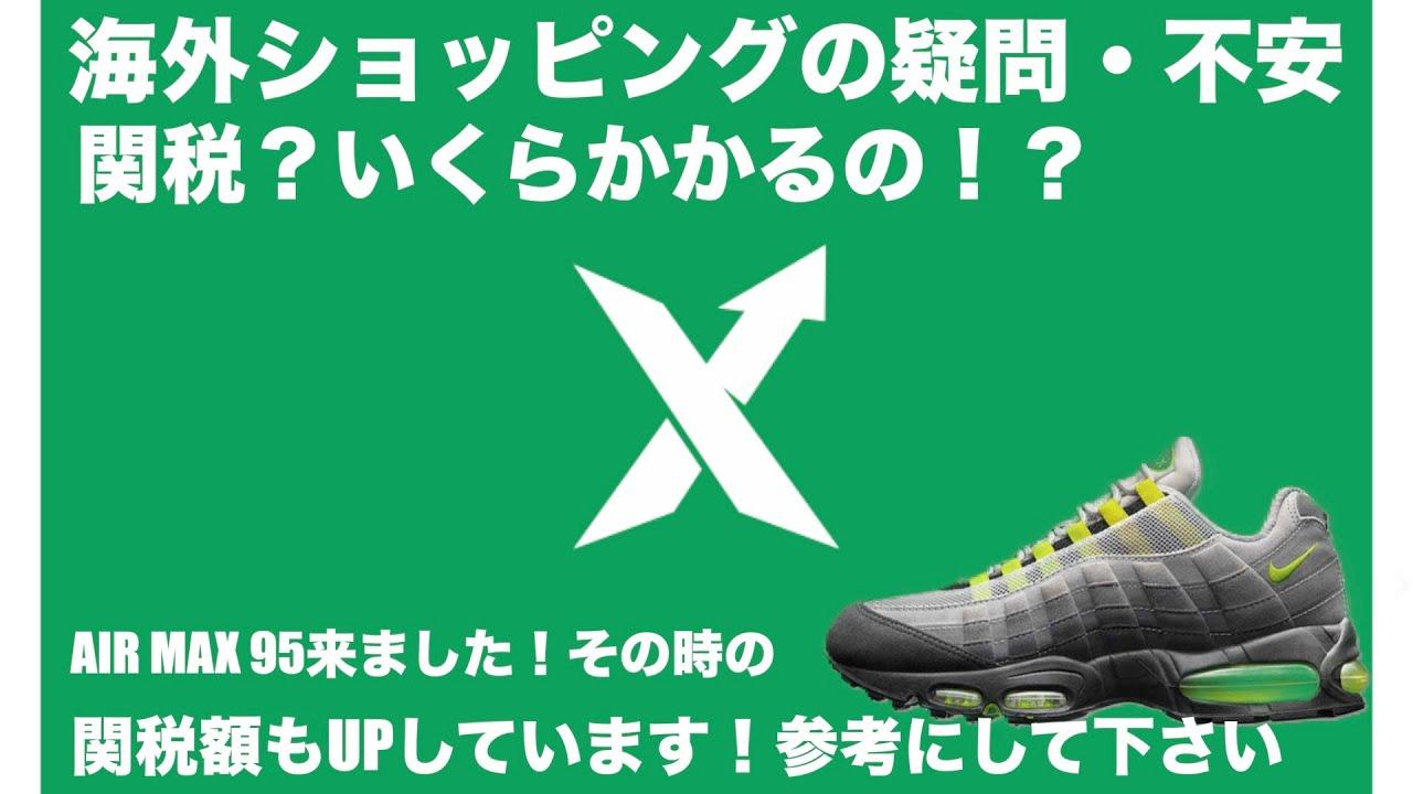 X 関税 ストック