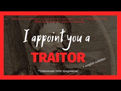 """Назначаю тебя предателем"" I Appoint You A Traitor +EN SUBTITLE"