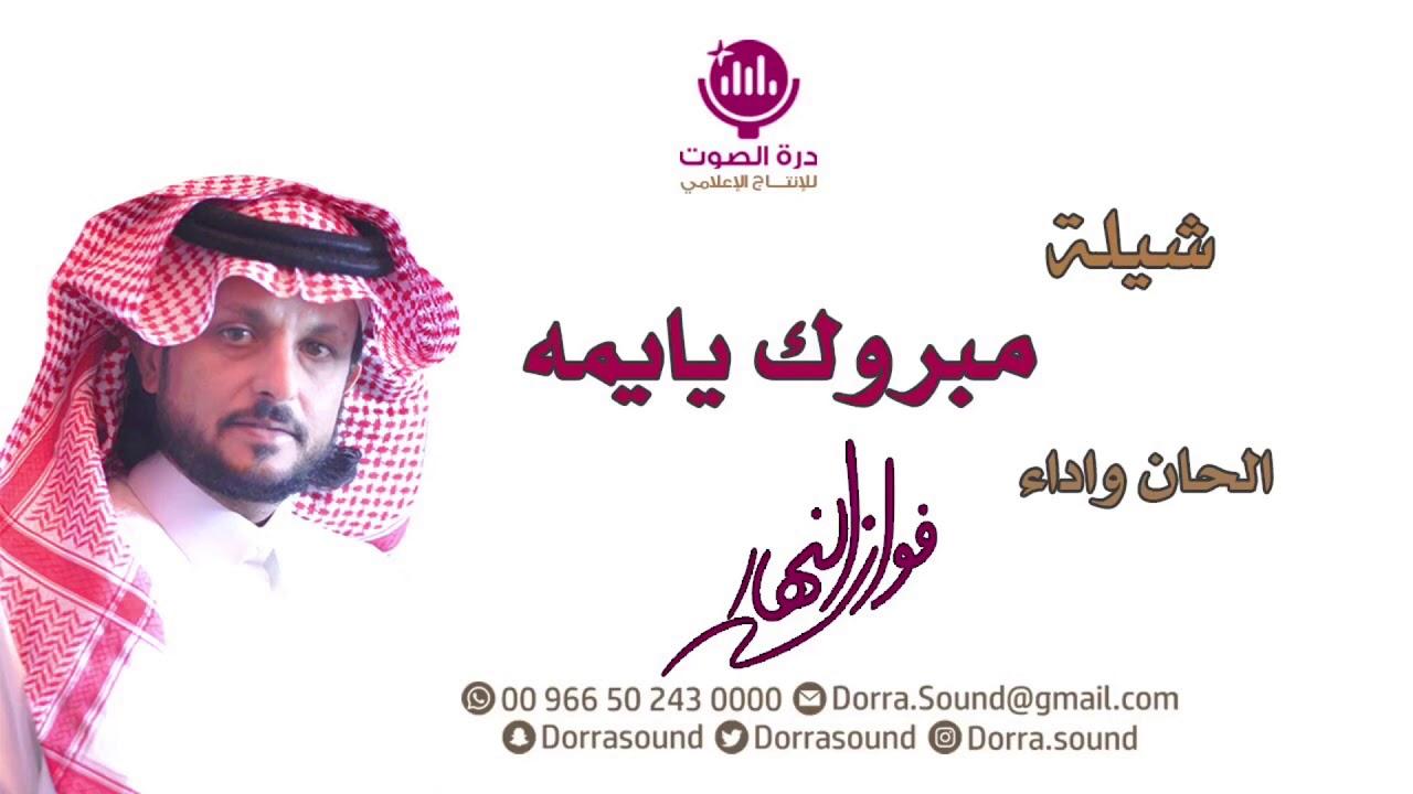مبروك يايمه الحان واداء: فواز النهار