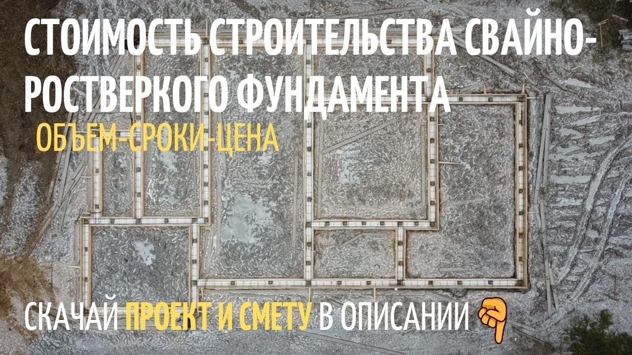 Стоимость фундамента под ключ // Благоустройство.рф