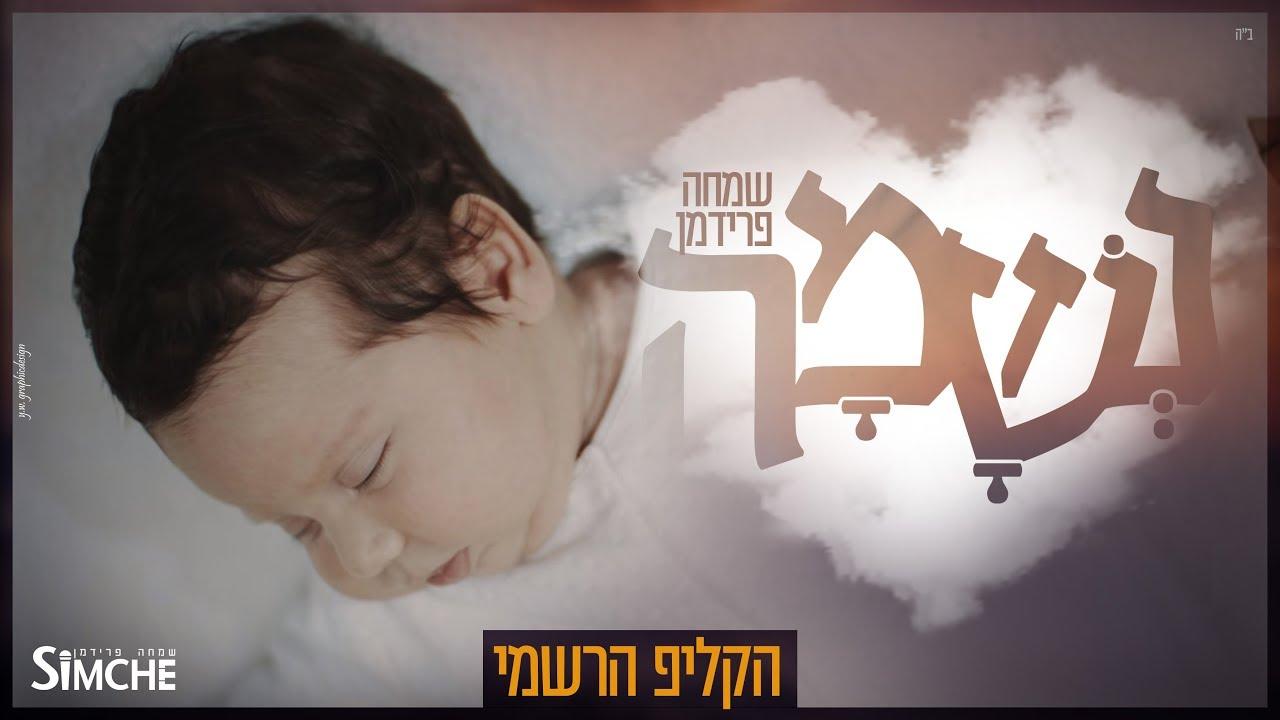 שמחה פרידמן - נשמה - הקליפ הרשמי | Simche Friedman - Neshama - The Music video