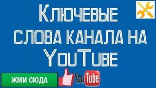 Ключевые слова канала на YouTube.Теги для канала Ютуб. Ключевые запросы. Новичкам.