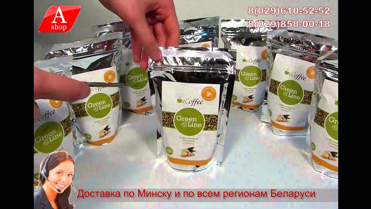 Зеленый Кофе Green Line для Похудения: как | таблетки для похудения купить в беларуси