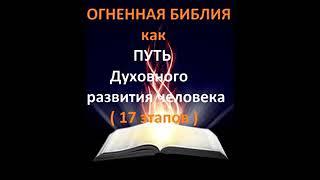 ОГНЕННАЯ БИБЛИЯ КАК ПУТЬ ДУХОВНОГО РАЗВИТИЯ ЧЕЛОВЕКА.Радеев Владимир(муже)