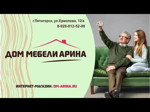 Презентация Дом мебели Арина г.Пятигорск