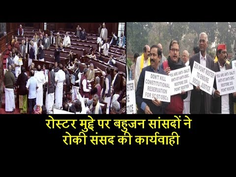 रोस्टर मुद्दे पर बहुजन सांसदों ने रोकी संसद   Dalit Dastak